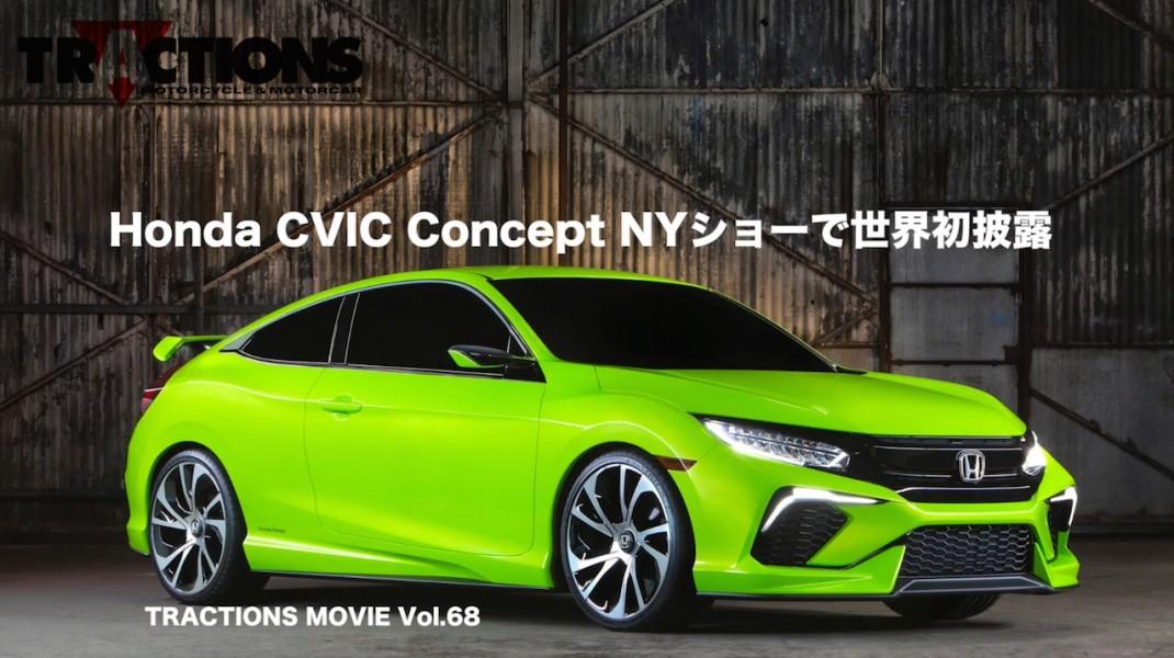 Honda 「シビックコンセプト」NYオートショーで世界初披露
