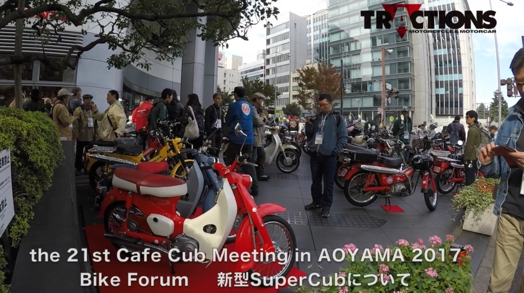 The21st Cafe Cub Meeting in AOYAMA 2017 Bike Forum  新型SuperCub概要