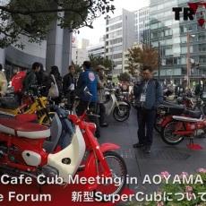 The21st Cafe Cub Meeting in AOYAMA 2017 Bike Forum  新型SuperCub概要