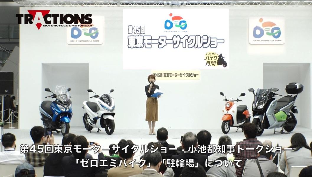 第45回東京モーターサイクルショー 小池都知事トークショー