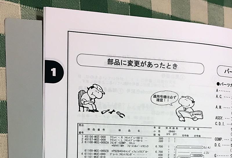 20190610_CRF450L_manual04