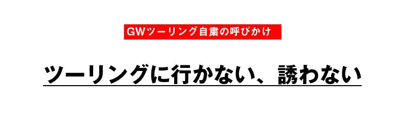 Web Magazine TRACTIONS から緊急提言です。